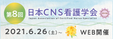 第8回日本CNS看護学会