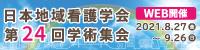 日本地域看護学会第24回学術集会